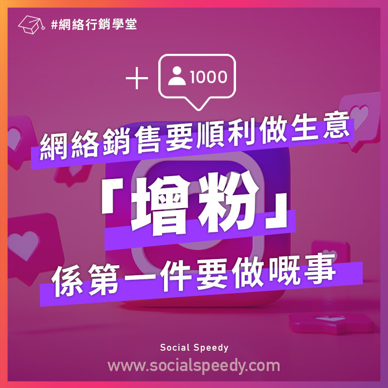 Social Speedy