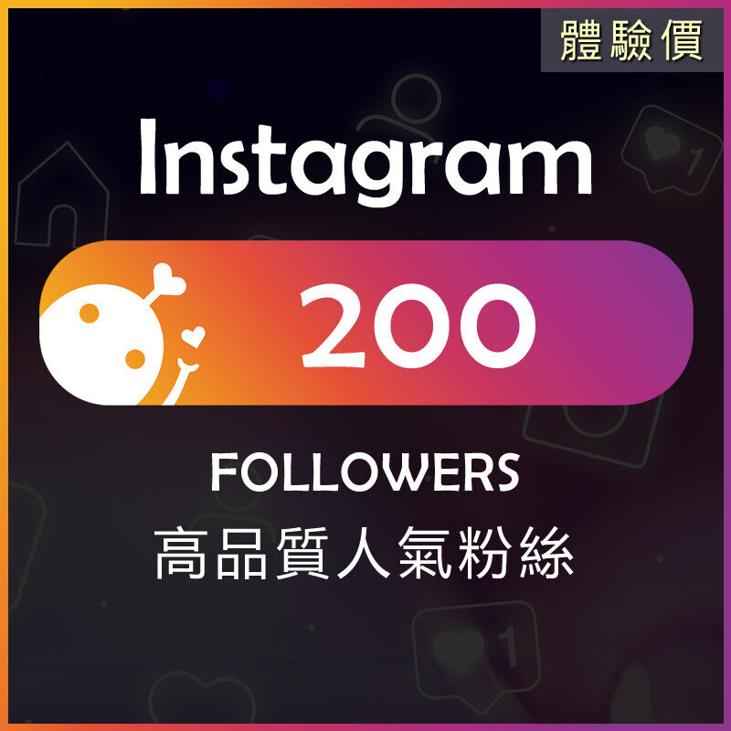 Instagram買人氣