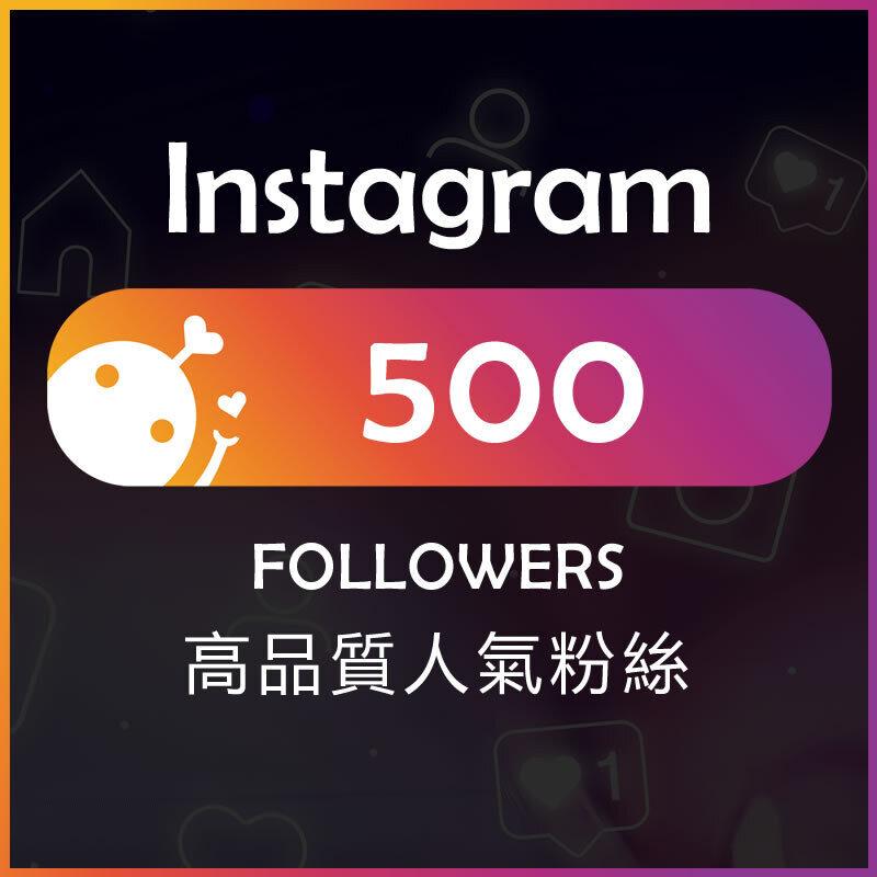 Instagram買粉絲