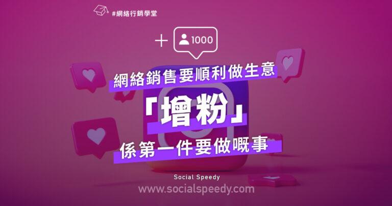 SocialSpeedy.com